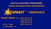 Изготовление эмали КО868+продажа эмали КО-868їэмаль ХВ-125)  DCЭмаль