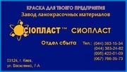 Эмаль ХВ-518-ХВ-эмаль ХВ518± ХВ 518 грунт ВЛ-05/ ЭП-0280 Состав продук