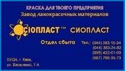 Эмаль ХВ-114* (эмаль ХВ-114) ГОСТ 2313-022-00204530-96/эмаль КО-822= Н