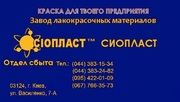 ХС-759ХС-119 ЭМАЛЬ*ХС-759-119*ЭМАЛЬ 119-759-ХС ЭМАЛЬ ХС-119+ Грунтовка