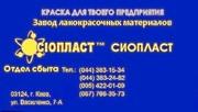 Эмаль 119*ХС-119: эмаль ХС;  119+ХС119*Производитель эмали ХС-119=  Гру