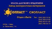 ЭМАЛЬ ЭП-140  (ЭМАЛЬ-грунтовка-краска+ЭП-140^ *Эмали ХС-75у черная М и